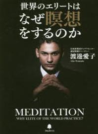 [해외]世界のエリ-トはなぜ瞑想をするのか