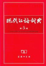 현대한어사전(제5판) 現代漢語詞典(第5版)