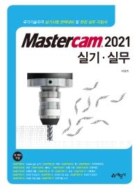 Mastercam 2021 실기 실무