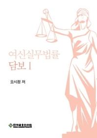여신실무법률: 담보. 1(6판)