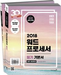 워드프로세서 필기 기본서(2018)(이기적 in)