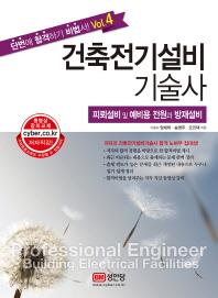 건축전기설비기술사. 4: 피뢰설비 및 예비용 전원과 방재설비(단번에 합격하기 비법서 4)