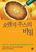오렌지 주스의 비밀(신선함이 조작된)