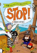 STOP. 2: 동물들의 가족 만들기(양장본 HardCover)