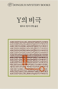 Y의 비극(DMB(동서 미스테리 북스) 4)