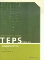 TEPS 기출문제집. 1