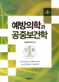 예방의학과 공중보건학