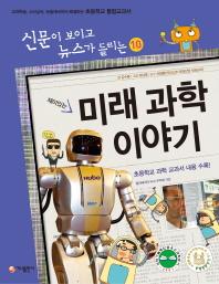 재미있는 미래 과학 이야기(개정판)(신문이 보이고 뉴스가 들리는 10)