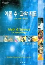 아동 수 과학지도 (FIFTH EDITION)(5판)