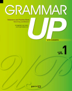 GRAMMAR UP 심화. 1