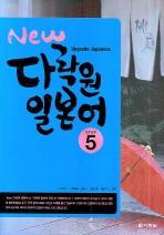 New 다락원 일본어 Step 5(개정판)(CD1장포함)(New 다락원 일본어 시리즈 5)