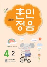 어린이 훈민정음 4-2(개정판 3판)