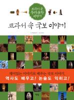 교과서 속 국보 이야기(교과서 속 우리 문화 이야기)