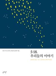5.18  우리들의 이야기