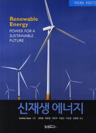 신재생 에너지(3판)