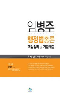 임병주 행정법총론 핵심정리 및 기출해설