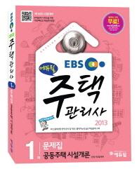 주택관리사 1차 문제집: 공동주택시설개론(2013)(EBS 에듀윌)