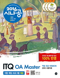 ITQ OA Master(엑셀+한글+파워포인트 2010 사용자용)(2016)(시나공)(CD1장포함)
