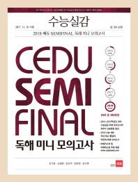 세미 파이널 독해 미니 모의고사(2018)