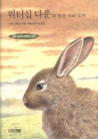 워터십 다운의 열한 마리 토끼(양장본 HardCover)