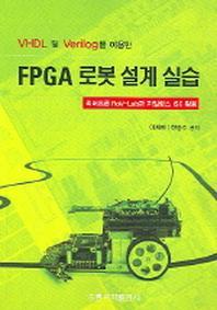 FPGA 로봇 설계 실습(VHDL 및 VERILOG를 이용한)