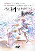 소나기 외(베스트셀러한국문학선 15)