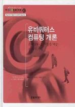 유비쿼터스 컴퓨팅 개론(IT Cookbook 한빛교재 시리즈 83)(양장본 HardCover)