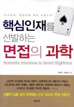 핵심인재를 선발하는 면접의 과학