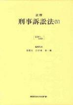 형사소송법. 4(주석)(4판)(양장본 HardCover)
