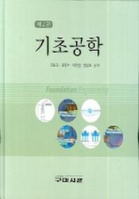 기초공학(2판)(양장본 HardCover)