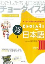 초 다이스키 일본어 STEP. 3(CD1장포함)(다이스키 일본어 시리즈)