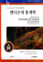 앤더슨의 통계학(마이크로소프트 엑셀과 함께하는)(CD1장포함)