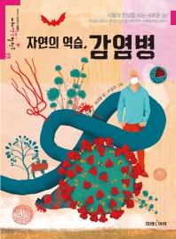 자연의 역습, 감염병(미래생각발전소 17)