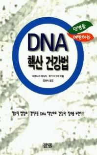 DNA 핵산건강법
