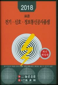 전기 신호 정보통신공사품셈(2018)(표준)
