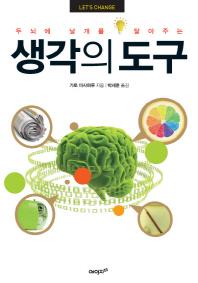 생각의 도구(두뇌에 날개를 달아주는)(2판)