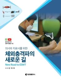 체외충격파의 새로운 길(의사와 치료사를 위한)
