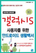 갤럭시S 사용자를 위한 안드로이드 생활백서(스마트폰 생활백서 4)