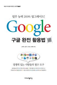 GOOGLE 구글 완전 활용법