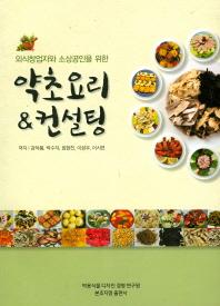 약초요리&컨설팅(외식창업자와 소상공인을위한)