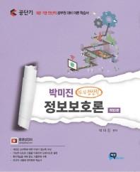 박미진 정보보호론(공단기)(개정판 3판)