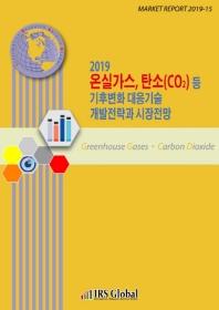 온실가스, 탄소(CO2) 등 기후변화 대응기술 개발전략과 시장전망(2019)
