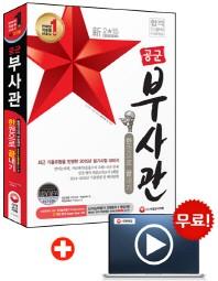 공군부사관 한권으로 끝내기(2015)(개정판 7판)