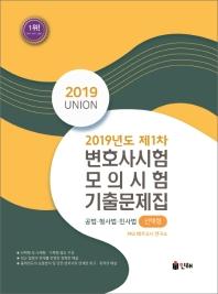 제1차 변호사시험 모의시험 선택형 기출문제집(2019)(Union)