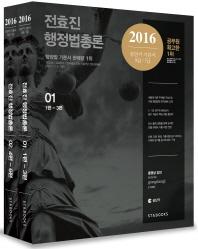 전효진 행정법총론 세트(2016)(공단기 기본서)(전2권)