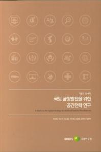 국토 균형발전을 위한 공간전략 연구(기본 19-5)