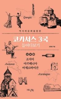 코카서스 3국 들여다보기(역사와 문화를 통한)
