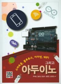 스마트폰 블루투스 이더넷 WiFi 그리고 아두이노