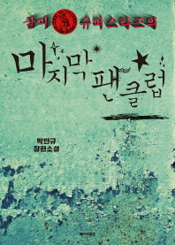 삼미 슈퍼스타즈의 마지막 팬클럽