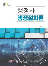 행정사 행정정차론(2019)(2019 행정사 시리즈)